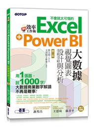 翻倍效率工作術 - 不會就太可惜的 Excel+Power BI 大數據視覺圖表設計與分析, 2/e-cover