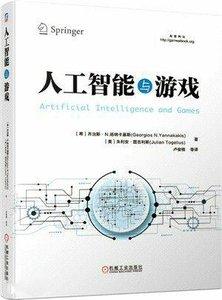 人工智能與遊戲-cover