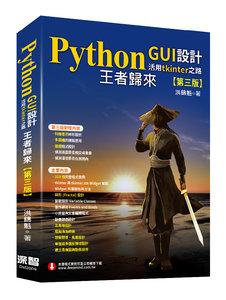 Python GUI 設計活用 tkinter之路 — 王者歸來, 3/e-cover