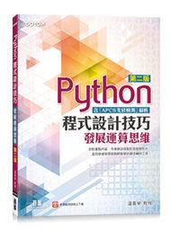 Python 程式設計技巧|發展運算思維, 2/e (含「APCS先修檢測」解析)-cover