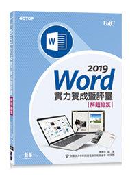 Word 2019 實力養成暨評量解題祕笈-cover