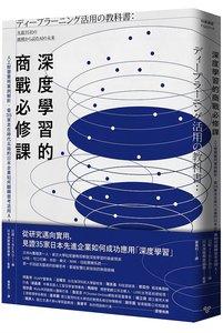 深度學習的商戰必修課:人工智慧實用案例解析,看35家走在時代尖端的日本企業如何翻轉思考活用AI-cover