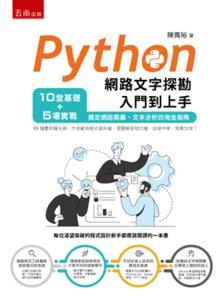 Python 網路文字探勘入門到上手 : 10堂基礎+5場實戰,搞定網路爬蟲、文本分析的淘金指南 (附光碟)-cover