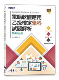 電腦軟體應用乙級檢定學科試題解析|109年啟用 -cover
