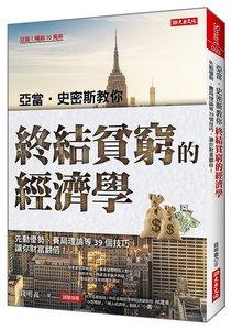 亞當‧史密斯教你 終結貧窮的經濟學:先動優勢、賽局理論等39個技巧,讓你財富翻倍!-cover