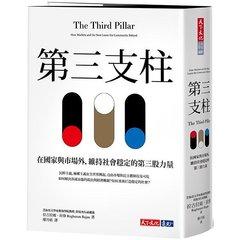 第三支柱:在國家與市場外,維持社會穩定的第三股力量-cover