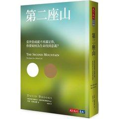 第二座山:當世俗成就不再滿足你,你要如何為生命找到意義?-cover