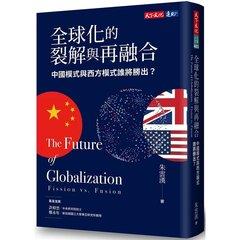 全球化的裂解與再融合:中國模式與西方模式誰將勝出?(增訂版)-cover