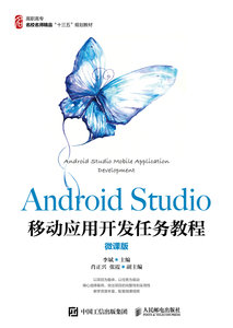 Android Studio 移動應用開發任務教程 (微課版)-cover