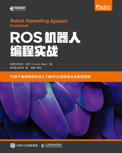 ROS 機器人編程實戰 (Robot Operating System Cookbook: Over 70 recipes to help you master advanced ROS concepts)-cover