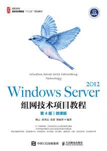 Windows Server 2012組網技術項目教程(第4版)(微課版)-cover