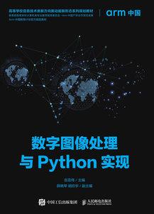 數字圖像處理與 Python 實現-cover