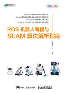 ROS 機器人編程與 SLAM 算法解析指南-cover