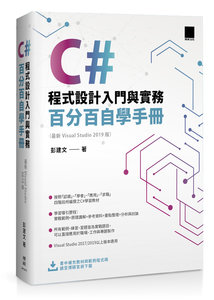 C# 程式設計入門與實務:百分百自學手冊 (最新 Visual Studio 2019 版)-cover