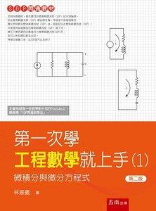 第一次學工程數學就上手 (1) ─ 微積分與微分方程式, 2/e-cover
