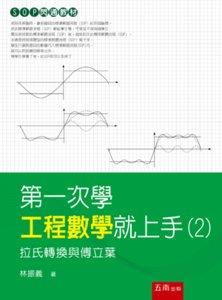 第一次學工程數學就上手 (2) ─ 拉式轉換與傅立葉-cover