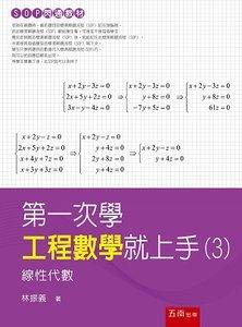 第一次學工程數學就上手 (3) ─ 線性代數-cover