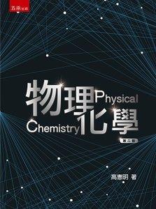 物理化學, 2/e-cover