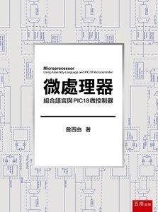 微處理器:組合語言與 PIC18 微控制器 -cover