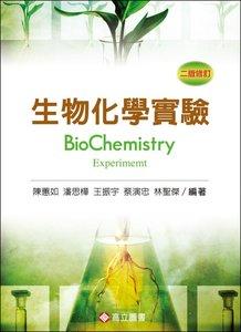 生物化學實驗 (2版修訂) -cover