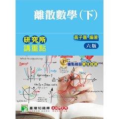研究所講重點【離散數學(下)】, 6/e-cover
