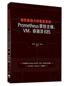 異形般強大的監控系統:Prometheus 掌控主機、VM、容器及 K8S-cover