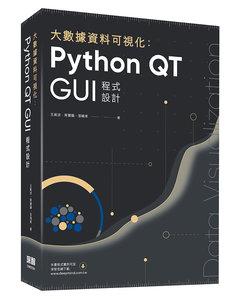 大數據資料可視化:Python QT GUI 程式設計-cover