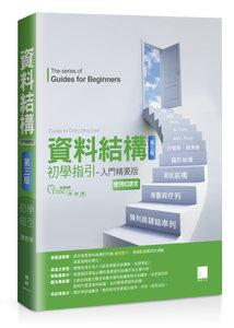 資料結構初學指引 ─ 入門精要版, 3/e-cover
