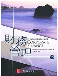 財務管理, 12/e (Ross/Fundamentals of Corporate Finance, 12/e)-cover