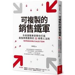 可複製的銷售鐵軍:外商實戰專家教你打造最強業務團隊的22條帶人法則-cover