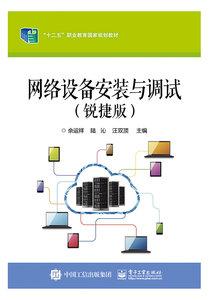 網絡設備安裝與調試(銳捷版)-cover