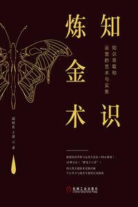 知識煉金術:知識萃取和運營的藝術與實務-cover