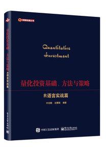 量化投資基礎、方法與策略 — R語言實戰指南-cover