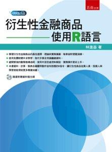 衍生性金融商品:使用 R語言(附光碟) -cover