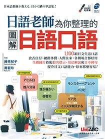 日語老師為你整理的圖解日語口語:【書+朗讀光碟MP3(含點讀筆音檔)】-cover