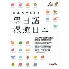 學日語漫遊日本:【書+朗讀MP3光碟】-cover