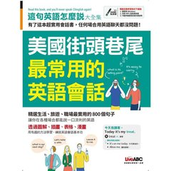 美國街頭巷尾最常用的英語會話 (電腦互動學習程式下載版)-cover