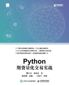 Python 期貨量化交易實戰-cover