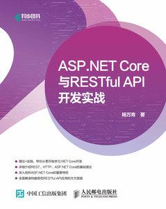 ASP.NET Core 與 RESTful API  開發實戰-cover