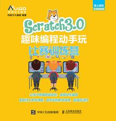 Scratch3.0 趣味編程動手玩 比賽訓練營-cover
