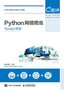 Python 網絡爬蟲 (Scrapy框架)-cover