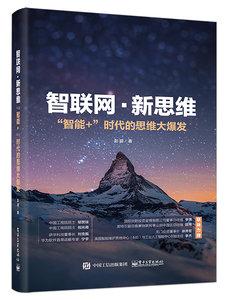 """智聯網?新思維:""""智能+""""時代的思維大爆發-cover"""