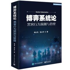 博弈系統論 — 黒客行為預測與管理-cover