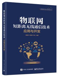 物聯網短距離無線通信技術應用與開發-cover