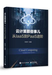 雲計算那些事兒:從IaaS到PaaS進階-cover