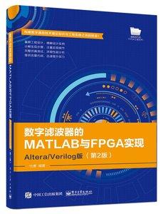 數字濾波器的 MATLAB 與 FPGA 實現 — Altera / Verilog 版, 2/e-cover
