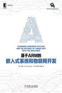 基於ARM的嵌入式系統和物聯網開發-cover