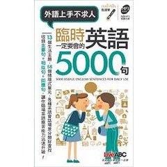 臨時一定要會的英語5000句 (口袋書)-cover