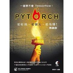 一直學不會 Tensorflow?PyTorch 更好用更強大更易懂!(熱銷版)-cover