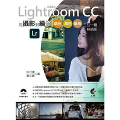 Adobe Lightroom CC 從攝影到編修:調色、潤色、風格、三位一體 (熱銷版)-cover